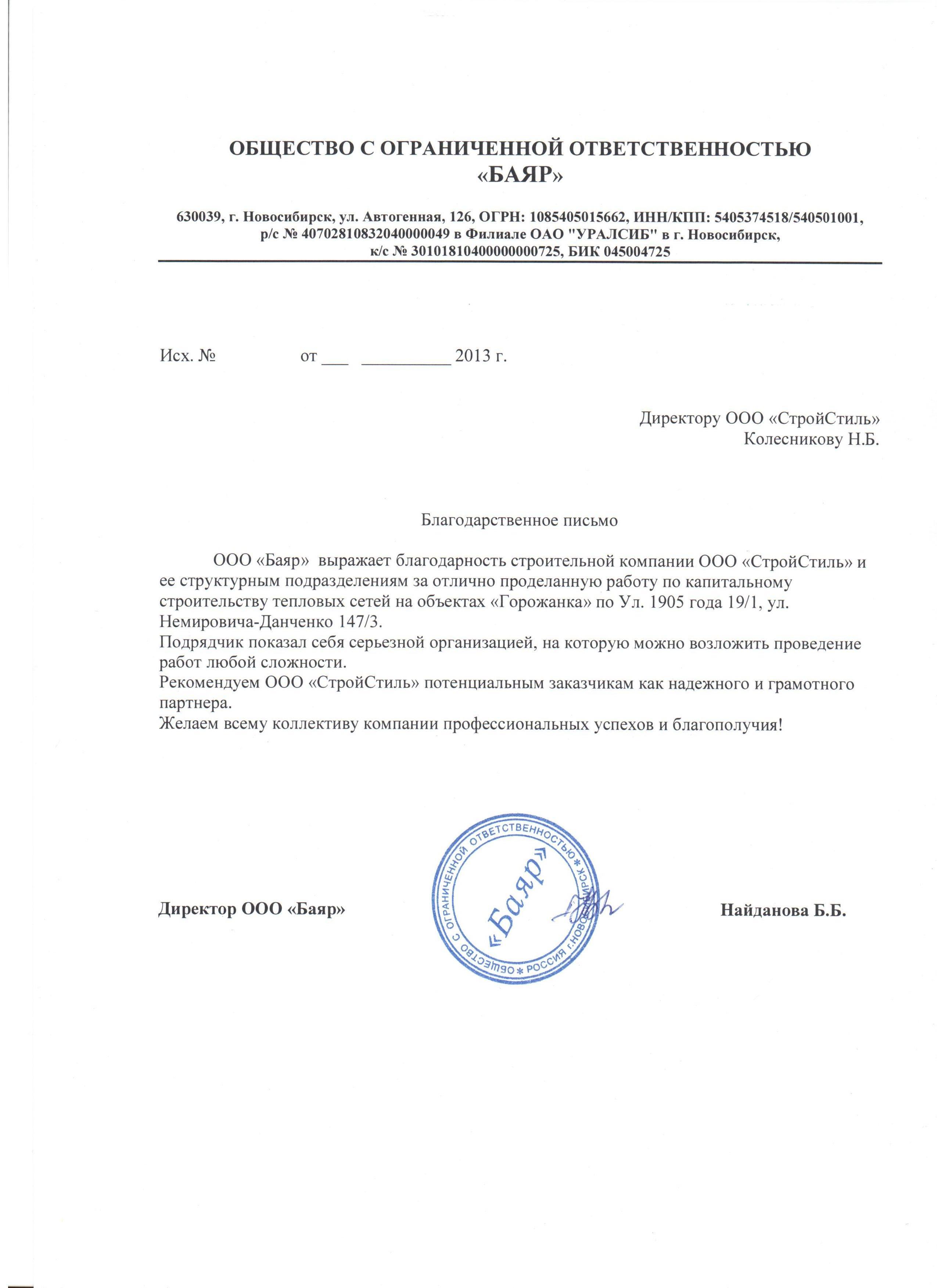 Группа компаний СтройСтиль   Благодарственное письмо Горожанка
